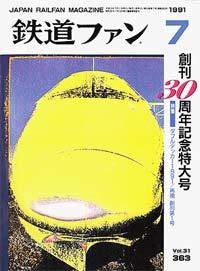 鉄道ファン1991年7月号