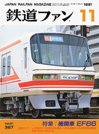 鉄道ファン1991年11月号(通巻367号)表紙