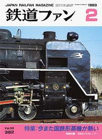 鉄道ファン1993年2月号(通巻382号)表紙