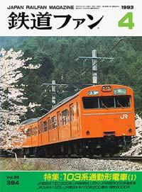 鉄道ファン1993年4月号
