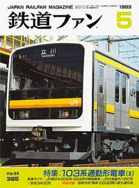 鉄道ファン1993年5月号(通巻385号)表紙