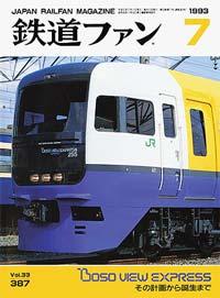 鉄道ファン1993年7月号