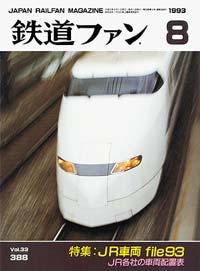 鉄道ファン1993年8月号(通巻388号)表紙
