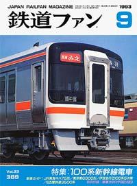 鉄道ファン1993年9月号(通巻389号)表紙