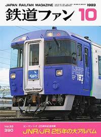 鉄道ファン1993年10月号(通巻390号)表紙