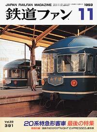 鉄道ファン1993年11月号