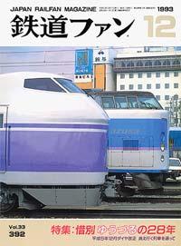 鉄道ファン1993年12月号