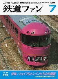 鉄道ファン1994年7月号(通巻399号)表紙