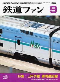 鉄道ファン1994年9月号(通巻401号)表紙