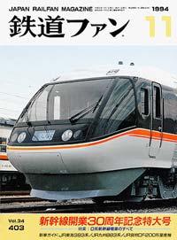 鉄道ファン1994年11月号(通巻403号)表紙