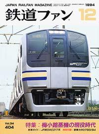 鉄道ファン1994年12月号(通巻404号)表紙