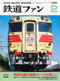 鉄道ファン1995年2月号(通巻406号)表紙