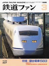 鉄道ファン1995年3月号(通巻407号)表紙