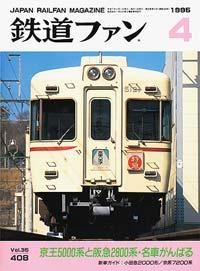 鉄道ファン1995年4月号(通巻408号)表紙