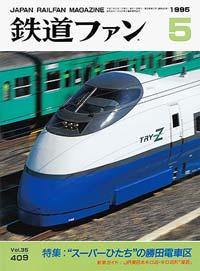 鉄道ファン1995年5月号(通巻409号)表紙