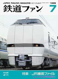 鉄道ファン1995年7月号(通巻411号)表紙