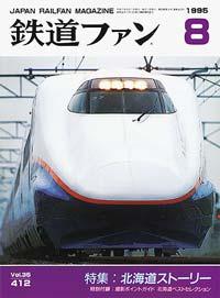 鉄道ファン1995年8月号(通巻412号)表紙