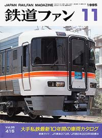 鉄道ファン1995年11月号(通巻415号)表紙