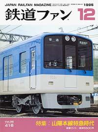 鉄道ファン1995年12月号(通巻416号)表紙