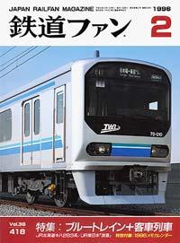 鉄道ファン1996年2月号(通巻418号)表紙