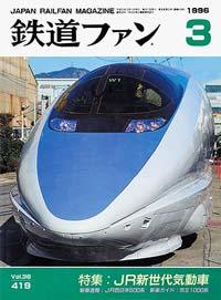 鉄道ファン1996年3月号(通巻419号)表紙