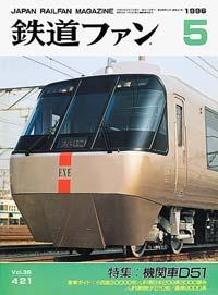 鉄道ファン1996年5月号(通巻421号)表紙