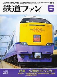 鉄道ファン1996年6月号(通巻422号)表紙