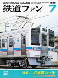 鉄道ファン1996年7月号(通巻423号)表紙
