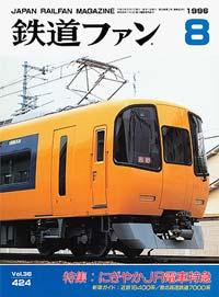 鉄道ファン1996年8月号(通巻424号)表紙