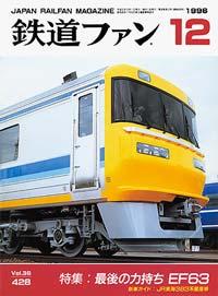 鉄道ファン1996年12月号(通巻428号)表紙