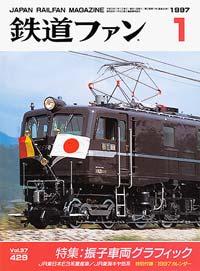 鉄道ファン1997年1月号(通巻429号)表紙