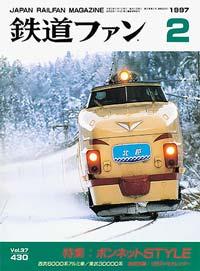 鉄道ファン1997年2月号(通巻430号)表紙