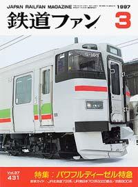 鉄道ファン1997年3月号(通巻431号)表紙