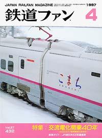 鉄道ファン1997年4月号(通巻432号)表紙