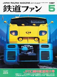 鉄道ファン1997年5月号(通巻433号)表紙