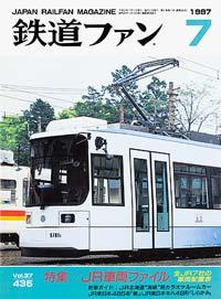 鉄道ファン1997年7月号(通巻435号)表紙