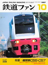 鉄道ファン1997年10月号(通巻438号)表紙