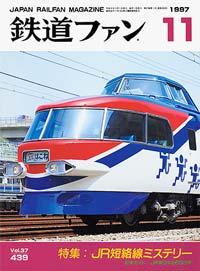 鉄道ファン1997年11月号(通巻439号)表紙