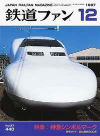 鉄道ファン1997年12月号(通巻440号)表紙