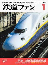 鉄道ファン1998年1月号(通巻441号)表紙
