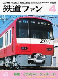 鉄道ファン1998年4月号(通巻444号)表紙