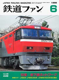 鉄道ファン1998年6月号(通巻446号)表紙