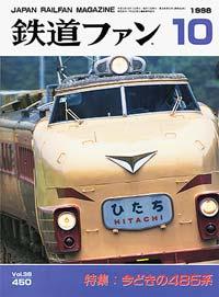 鉄道ファン1998年10月号(通巻450号)表紙