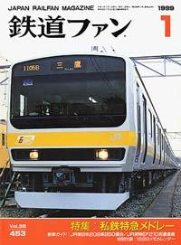 鉄道ファン1999年1月号(通巻453号)表紙