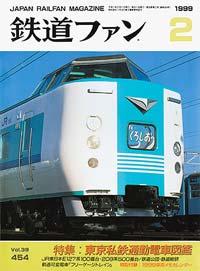 鉄道ファン1999年2月号(通巻454号)表紙