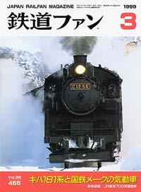 鉄道ファン1999年3月号(通巻455号)表紙