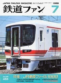 鉄道ファン1999年7月号(通巻459号)表紙
