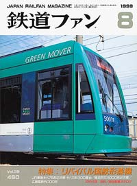鉄道ファン1999年8月号(通巻460号)表紙