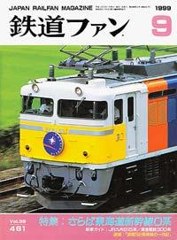 鉄道ファン1999年9月号(通巻461号)表紙