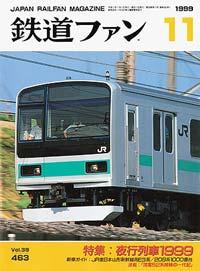 鉄道ファン1999年11月号(通巻463号)表紙